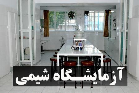 آزمایشگاه شیمی